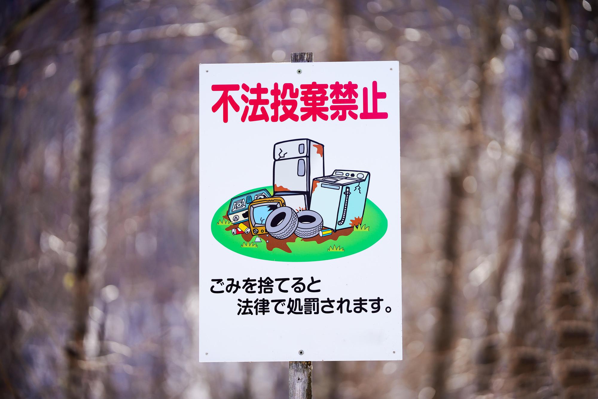 廃棄物処理法違反を起こすとどうなる?違反事例や罰則規定を解説