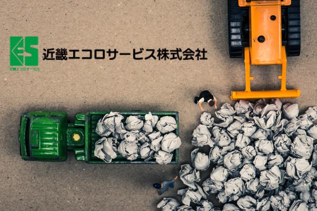 産業廃棄物業者を大阪でお探しの方は創業50年以上の近畿エコロサービスへご相談ください。
