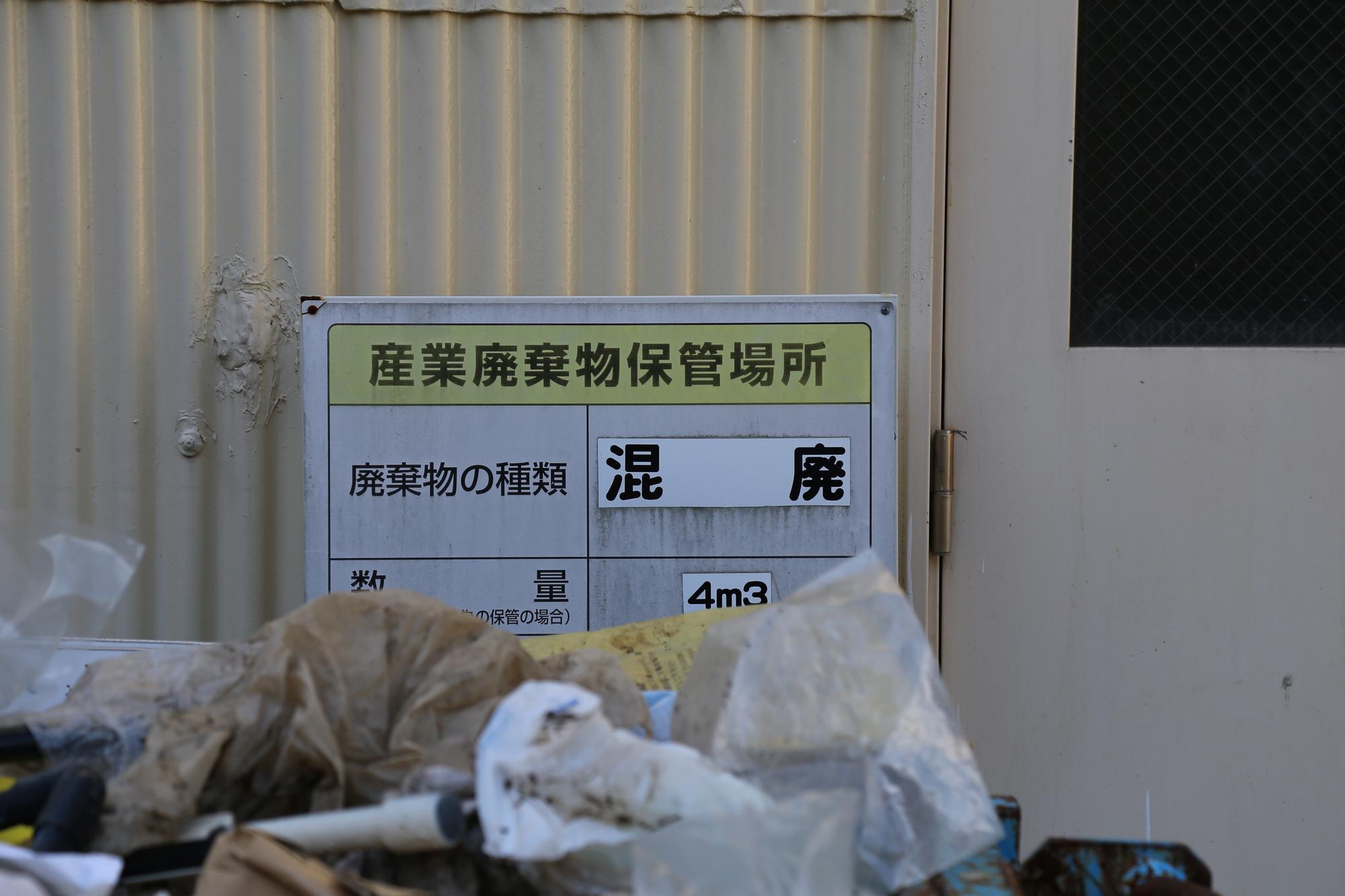 混合廃棄物の分類と正しい処理方法について解説
